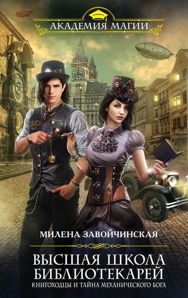 Милена Завойчинская Высшая Школа Библиотекарей. Книгоходцы и тайна механического бога