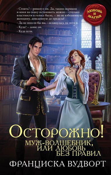 Zakazat.ru: Осторожно! Муж - волшебник, или Любовь без правил. Вудворт Ф.