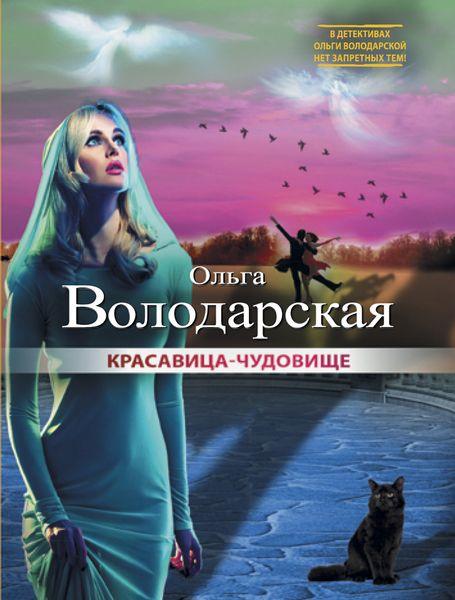Ольга Володарская Красавица-чудовище красавица и чудовище dvd книга