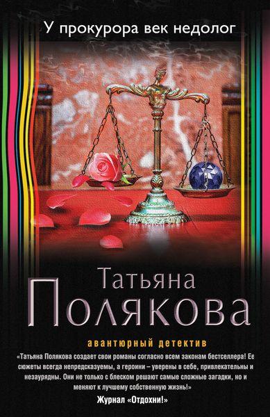 Татьяна Полякова У прокурора век недолог сувенир для прокурора актеры