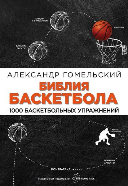 Гомельский А.Я. Библия баскетбола. 1000 баскетбольных упражнений александр гомельский библия баскетбола 1000 баскетбольных упражнений