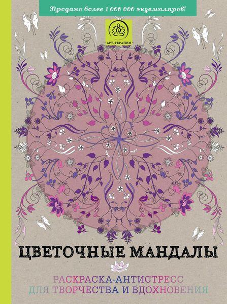 Цветочные мандалы. Раскраска-антистресс для творчества и вдохновения