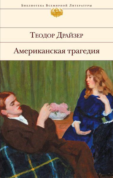 Теодор Драйзер Американская трагедия теодор драйзер стоик