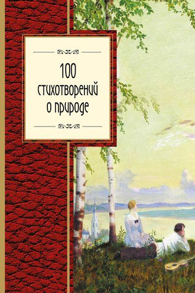 А. Пушкин, М. Лермонтов, Ф. Тютчев, А. Фет и др. 100 стихотворений о природе