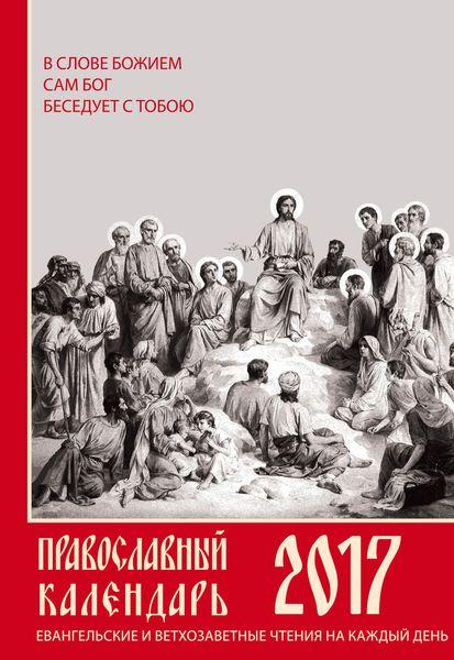 Евангельские и ветхозаветные чтения на каждый день. Православный календарь. 2017 год