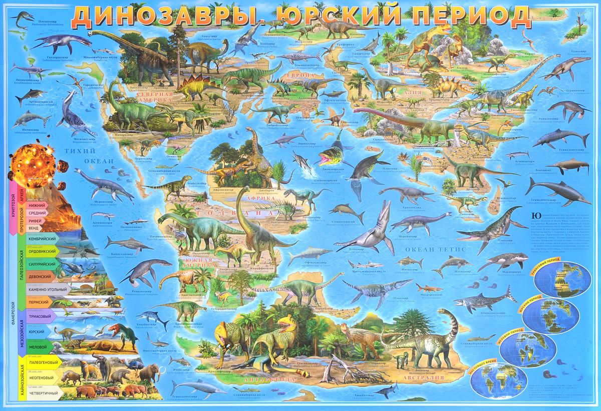 Динозавры. Юрский период. Настенная карта
