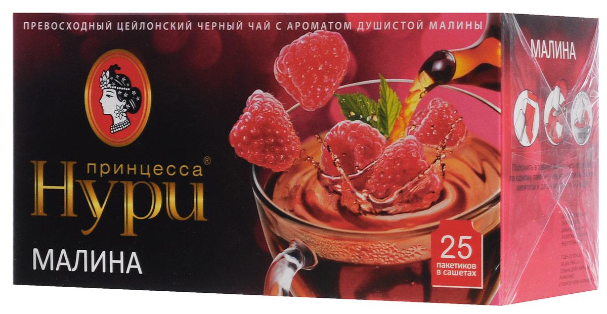 Принцесса Нури Малина черный чай в пакетиках, 25 шт принцесса нури клубника со сливками черный чай в пакетиках 25 шт