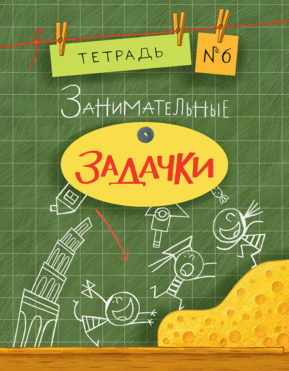 Санджей Дхиман Занимательные задачки. Тетрадь 6 ISBN: 978-5-4335-0426-4