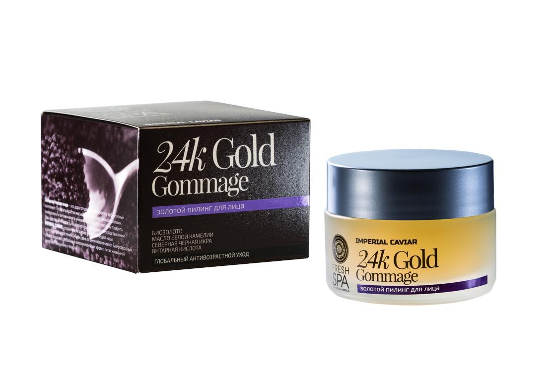 Fresh Spa Пилинг для лица Imperial Caviar Золотой, 50 мл086-01-33304Золотой пилинг для лица возвращает коже лица сияние, отшелушивая старые клетки и активно обновляя эпидермис. Эффект пилинга достигается за счет янтарной кислоты, которая оказывает глубокое действие, проникая в поврежденные клетки кожи, возобновляя естественные процессы обновления и поддерживая их правильное функционирование. Масло сибирской черемухи освежает и тонизирует кожу, делает ее более мягкой и гладкой. Био-золото — продукт последних разработок в области нанотехнологий, сочетающий в себе все ценные омолаживающие свойства, оно прекрасно усваивается глубокими слоями кожи, активно участвует в процессах омоложения и регенерации тканей, усиливает действие натуральных компонентов, входящих в состав пилинга. Масло белой камелии интенсивно увлажняет и смягчает кожу, повышает ее защитные функции, уменьшает риск избыточной пигментации, оказывает противовоспалительное и тонизирующее действие. Северная черная икра эффективно стимулирует выработку собственного эластина, благодаря чему возвращает коже ее природную красоту. В результате воздействия на кожу этого энергизирующего комплекса глубокие морщинки уменьшаются и словно заполняются изнутри. Кожа лица преображается и выглядит значительно моложе.Эффект: Сокращение морщинок; уменьшение пигментации; более ровный, сияющий цвет лица; кожа интенсивно увлажнена.