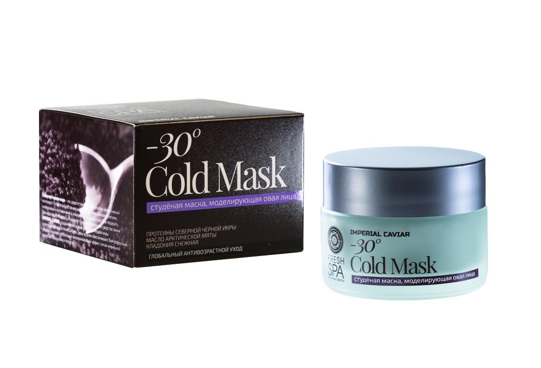 Fresh Spa Маска моделирующая овал лица Imperial Caviar, 50 мл086-01-33311Студеная маска предотвращает преждевременное старение кожи, усиливает обменные процессы, разглаживает и подтягивает кожу, моделируя овал лица. Глубоко увлажняет и освежает уставшую кожу. Масло арктической мяты обладает мощным тонизирующим действием, а также улучшает циркуляцию крови в тканях. Протеин северной черной икры активизирует процесс восстановления кожи, стимулирует естественную выработку коллагена, улучшает питание клеток и совершенствует микрорельеф кожи, действуя на ее поверхности и проникая в глубокие слои кожи. Экстракт кладонии снежной благодаря высокому содержанию уникальной усниновой кислоты способствует активной регенерации клеток и эффективно замедляет процессы старения.Эффект: Овал лица приобретает более чёткие контуры; сокращение морщин, кожа более упругая и подтянутая.