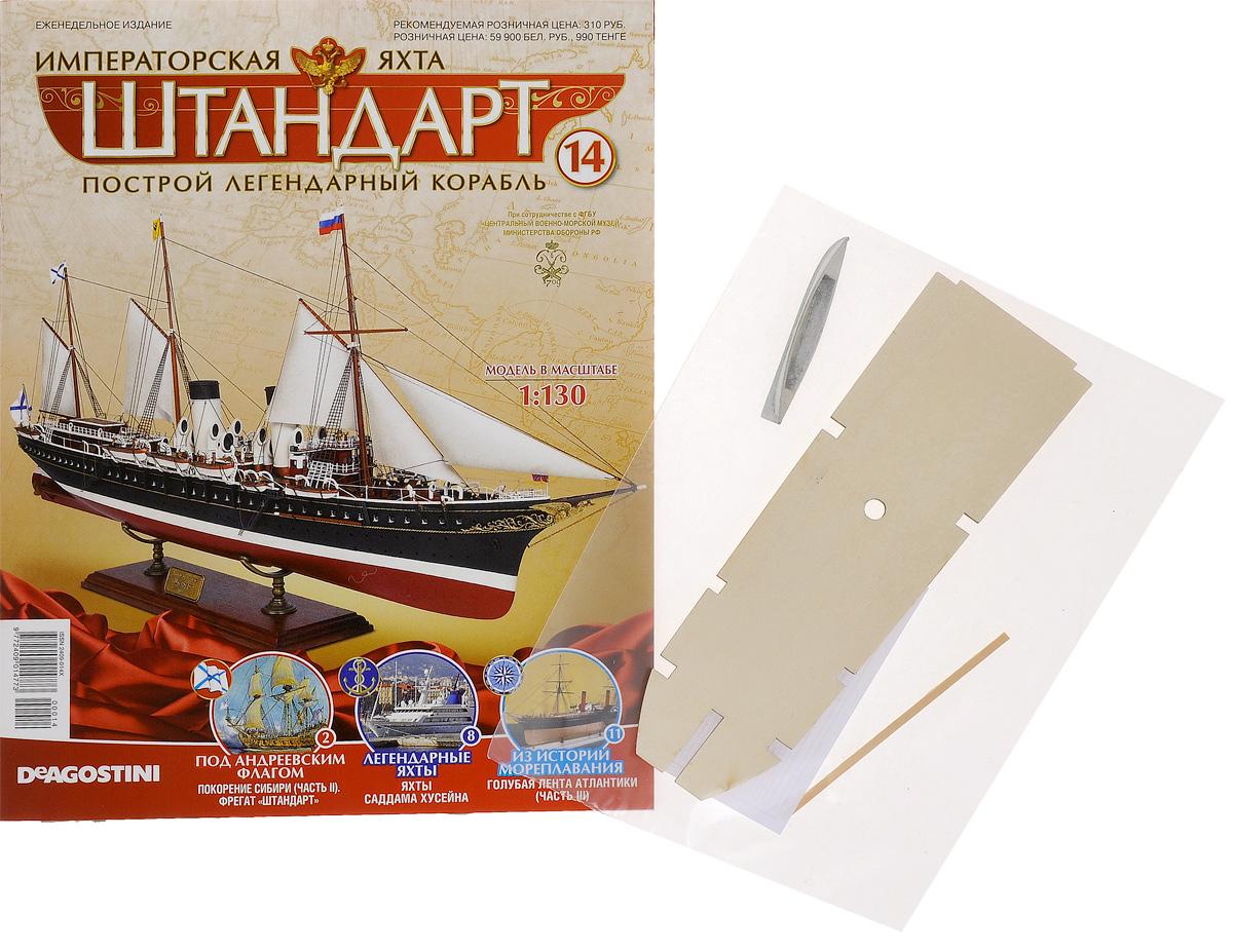 Журнал Императорская яхта Штандарт №14