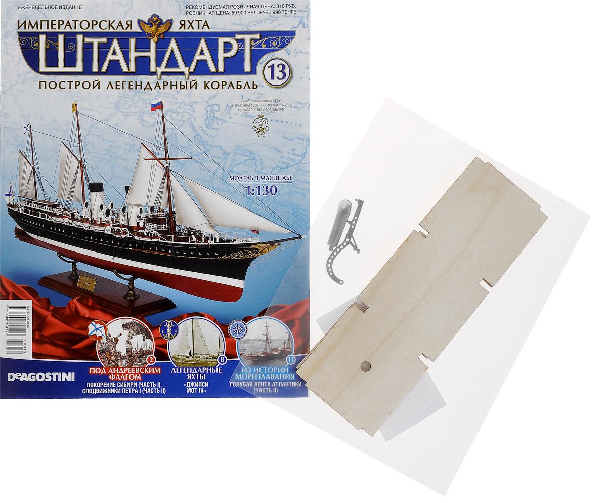 Журнал Императорская яхта Штандарт №13