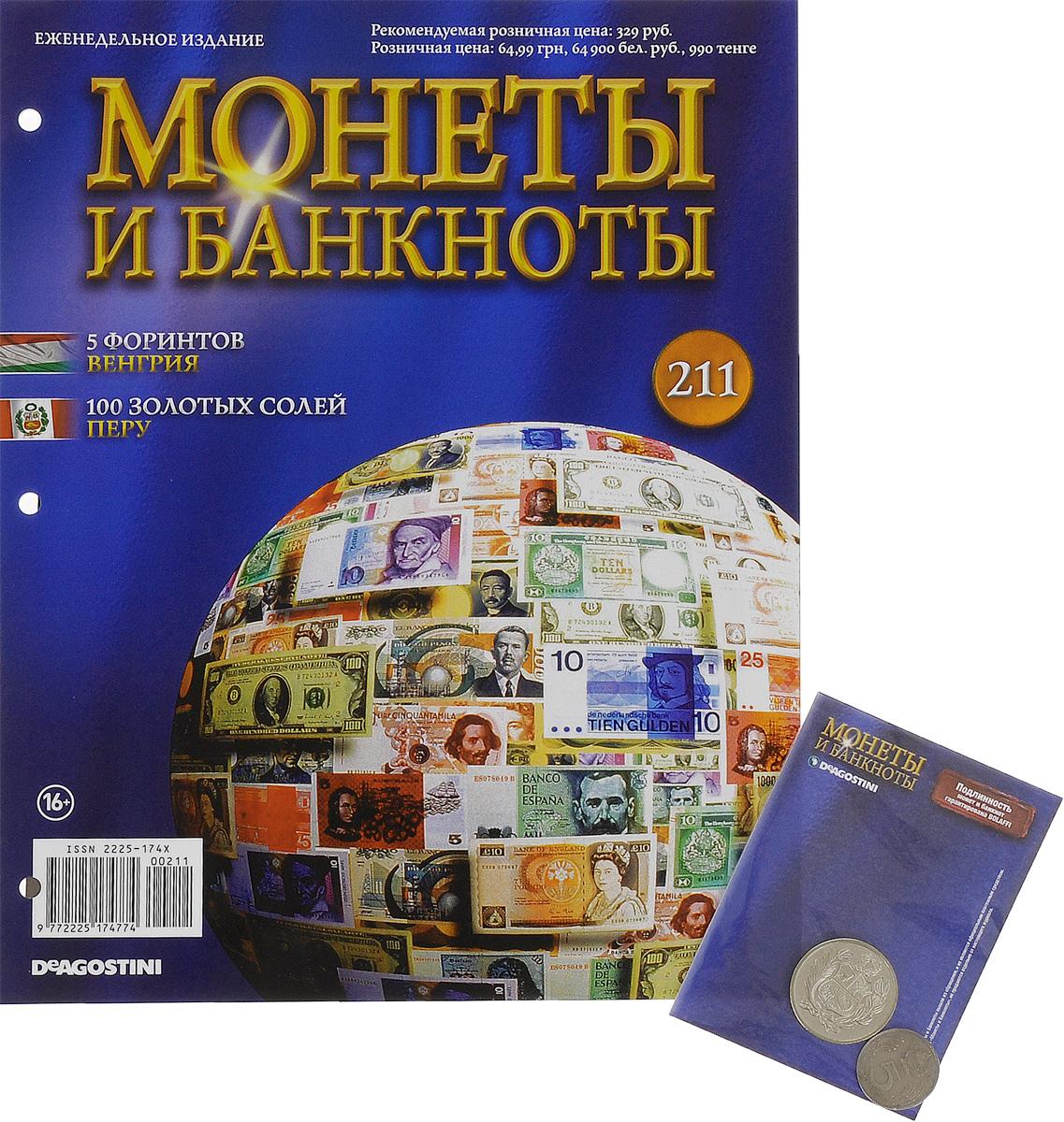 Журнал Монеты и банкноты №211 журнал монеты и банкноты 161