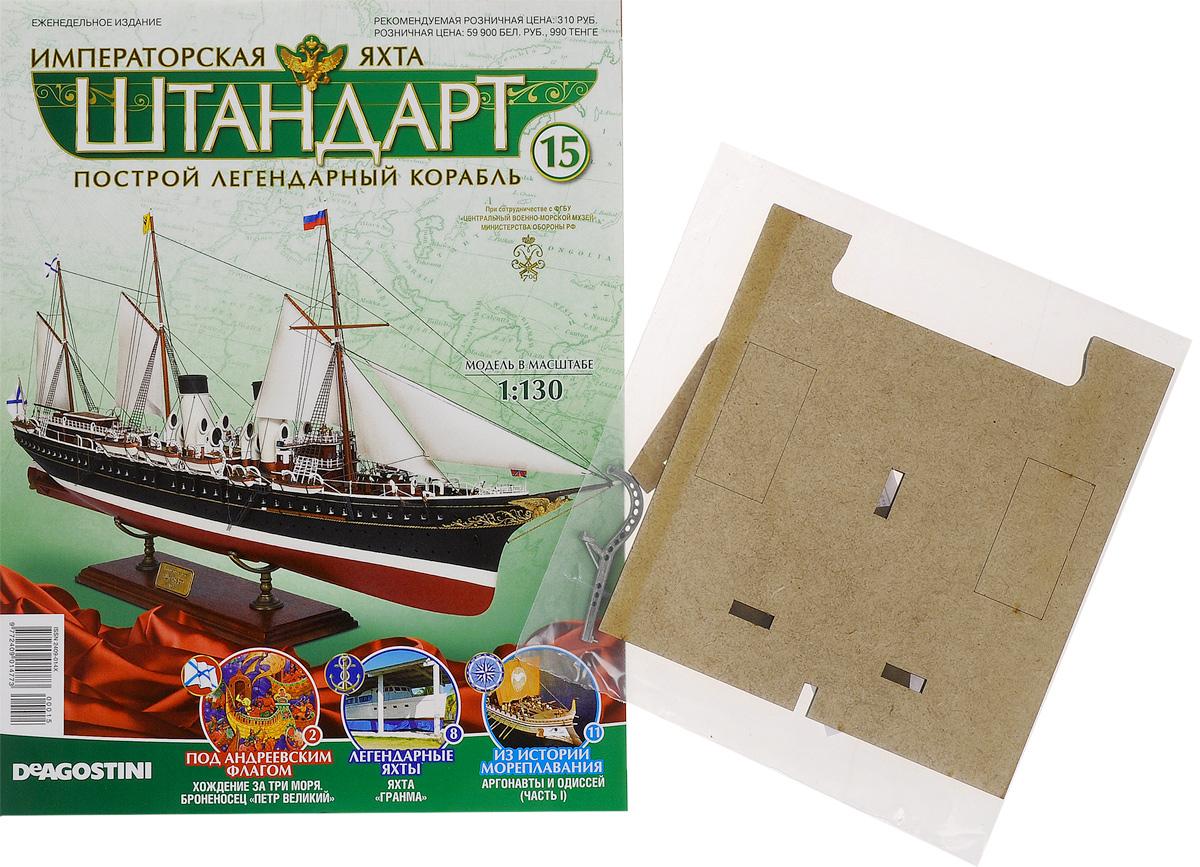 Журнал Императорская яхта Штандарт №15