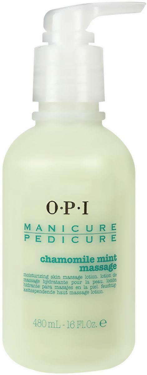 OPI Увлажняющий массажный лосьон для маникюра и педикюра Ромашка-Мята Chamomile Mint Massage, 480 млPC476Средство для массажа рук и ног OPI с ароматом ромашки и мяты. Все продукты линии Маникюр и Педикюр для спа-салонов OPI подходят как для процедур маникюра, так и для процедур педикюра. Массажный лосьон для ног и рук используется в спа-салонах и позволяет делать себе педикюр и маникюр дома. Сочетание растительных экстрактов позволяет делать увлажняющий спа-массаж, не оставляя жирной пленки на коже.