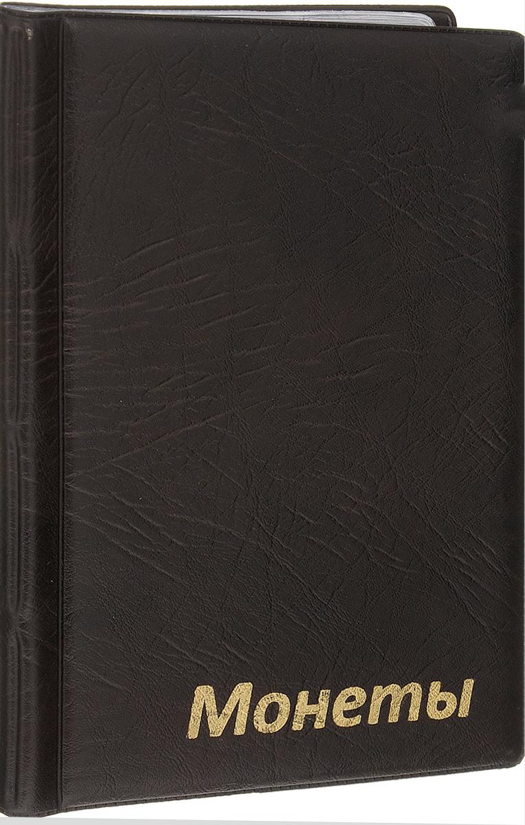 Альбом для монет Топ-Спин, цвет: коричневый, 96 ячеек альбом для монет 1 2 5 и 10 рублей с 1997 по наше время