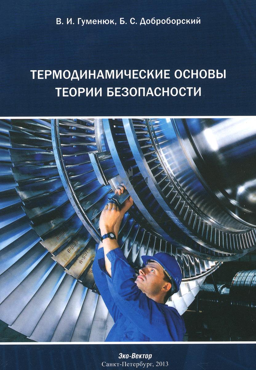 Термодинамические основы теории безопасности