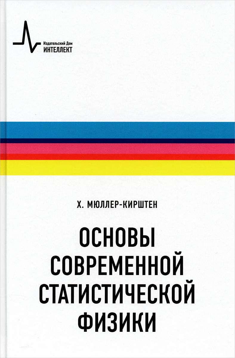 Основы современной статистической физики. Учебное пособие. Х. Мюллер-Кирштен