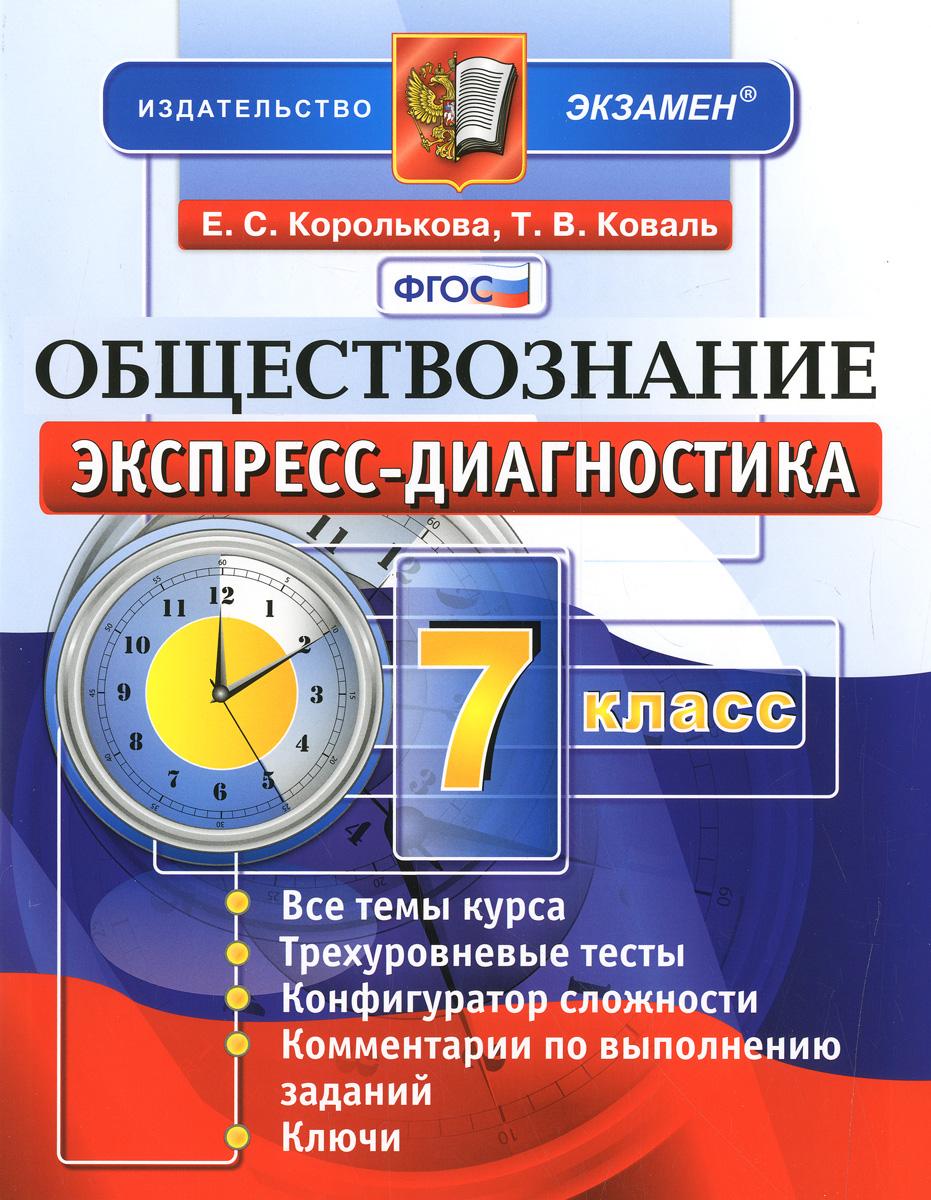 Е. С. Королькова, Т. В. Коваль Обществознание. 7 класс. Экспресс-диагностика