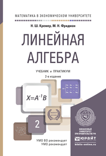 Кремер Н.Ш., Фридман М.Н. Линейная алгебра 2-е изд., испр. и доп. Учебник и практикум для академического бакалавриата учебники проспект рынок ценных бумаг учебник 2 е изд