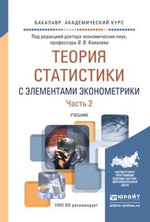 Теория статистики с элементами эконометрики. Учебник. В 2 частях. Часть 2