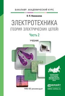 Электротехника (теория электрических цепей) в 2 ч. Часть 2. Учебник для академического бакалавриата