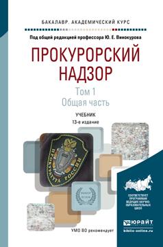 Прокурорский надзор. Учебник. В 2 томах. Том 1. Общая часть