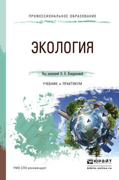Экология. Учебник и практикум для СПО. Кондратьева О.Е. - Отв. ред.