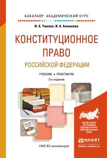 Конституционное право Российской Федерации. Учебник и практикум