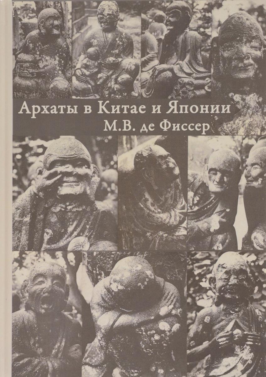М. В. де Фиссер Архаты в Китае и Японии дезсредства в г чите