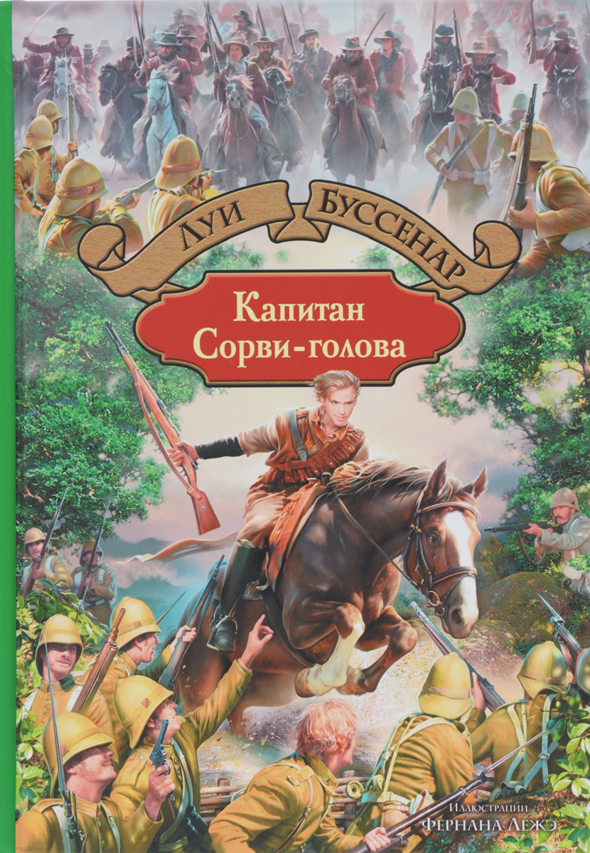 Луи Буссенар Капитан Сорви-голова луи буссенар собрание романов комплект из 20 книг