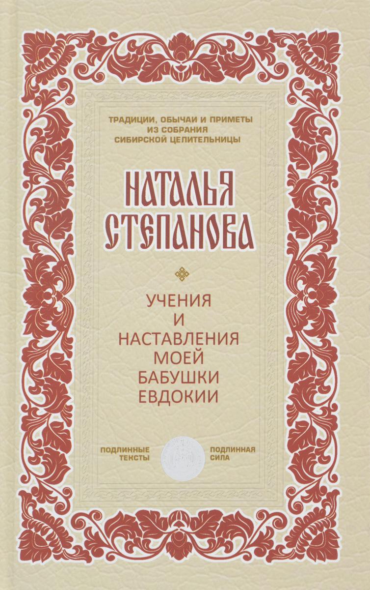 Учения и наставления моей бабушки Евдокии. Наталья Степанова