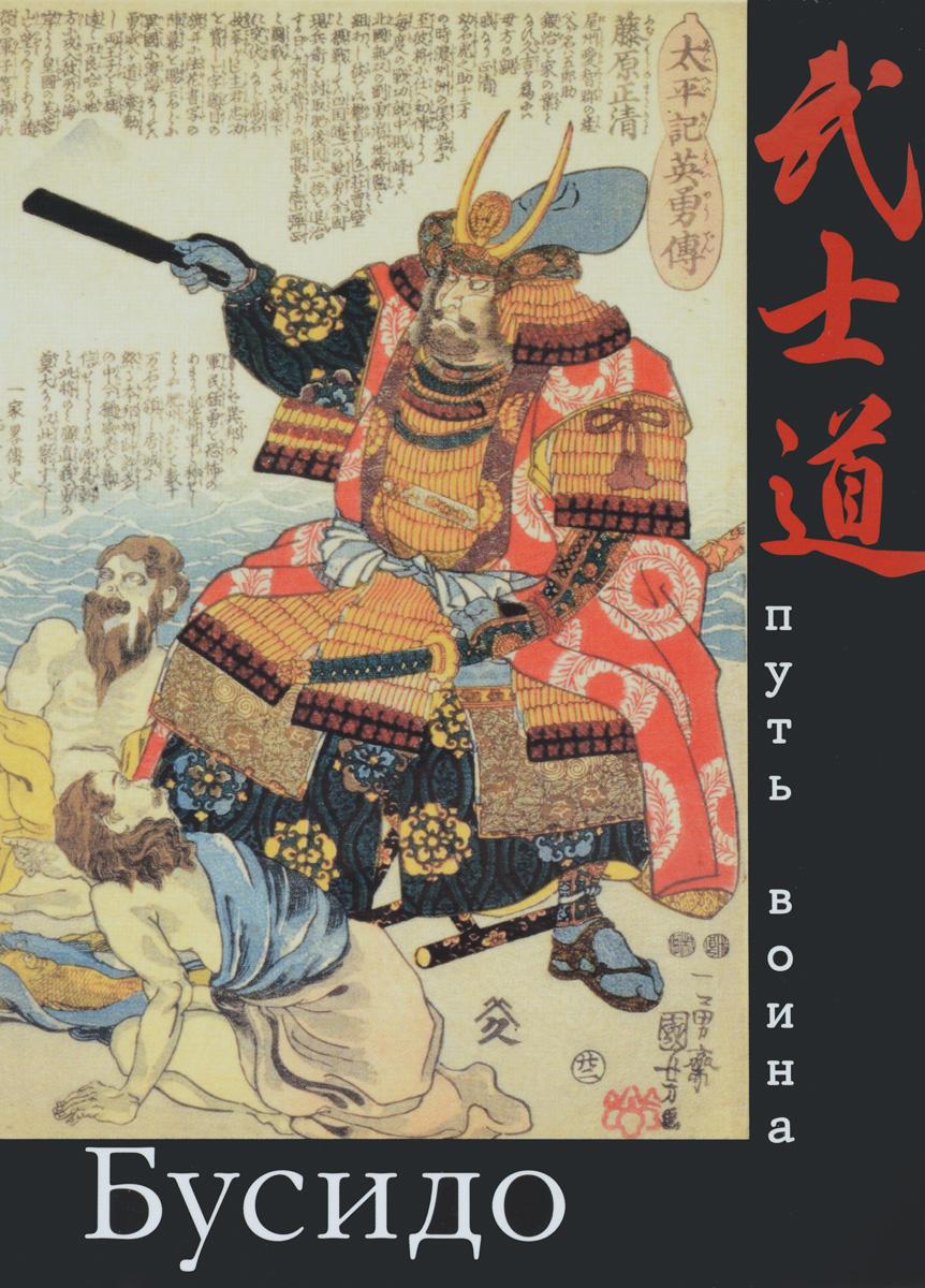 Бусидо. Путь воина гьетрул джигме ринпоче путь воина учения просветленного царя гесара из линга