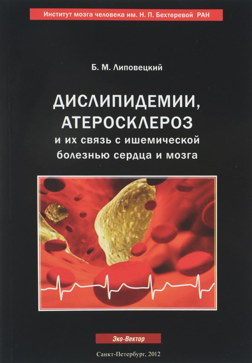 Дислипидемии, атеросклероз и их связь с ишемической болезнью сердца и мозга