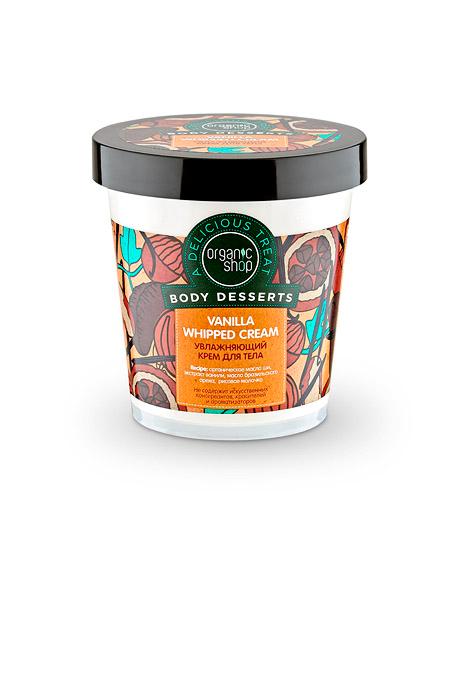 Organic Shop Крем для тела Боди десерт. Vanilla, увлажняющий, 450 мл премиальный набор дамасская роза крем для рук дезодорант молочко и крем масло для тела