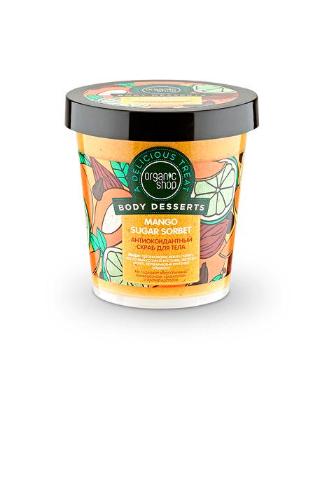 Organic Shop Скраб для тела Боди десерт. Mango, антиоксидантный, 450 мл organic shop антицеллюлитный скраб для тела tropical mix 450 мл