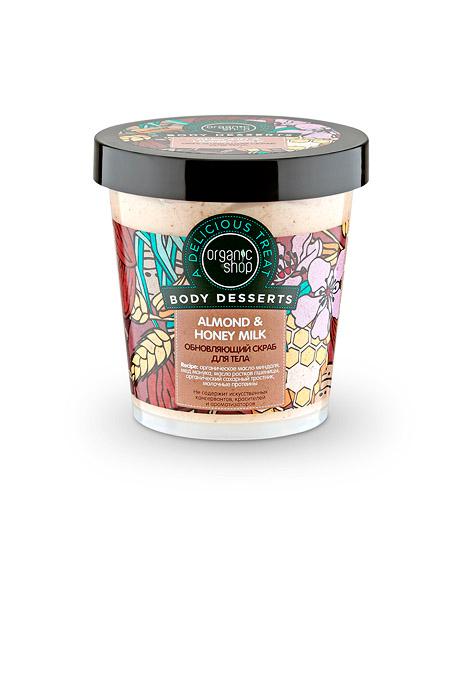 Organic Shop Скраб для тела Боди десерт. Мед, обновляющий, 450 мл organic shop антицеллюлитный скраб для тела tropical mix 450 мл