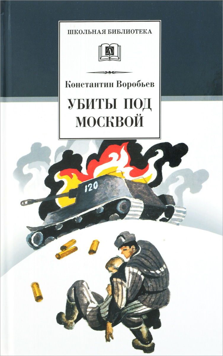 Константин Воробьев Убиты под Москвой