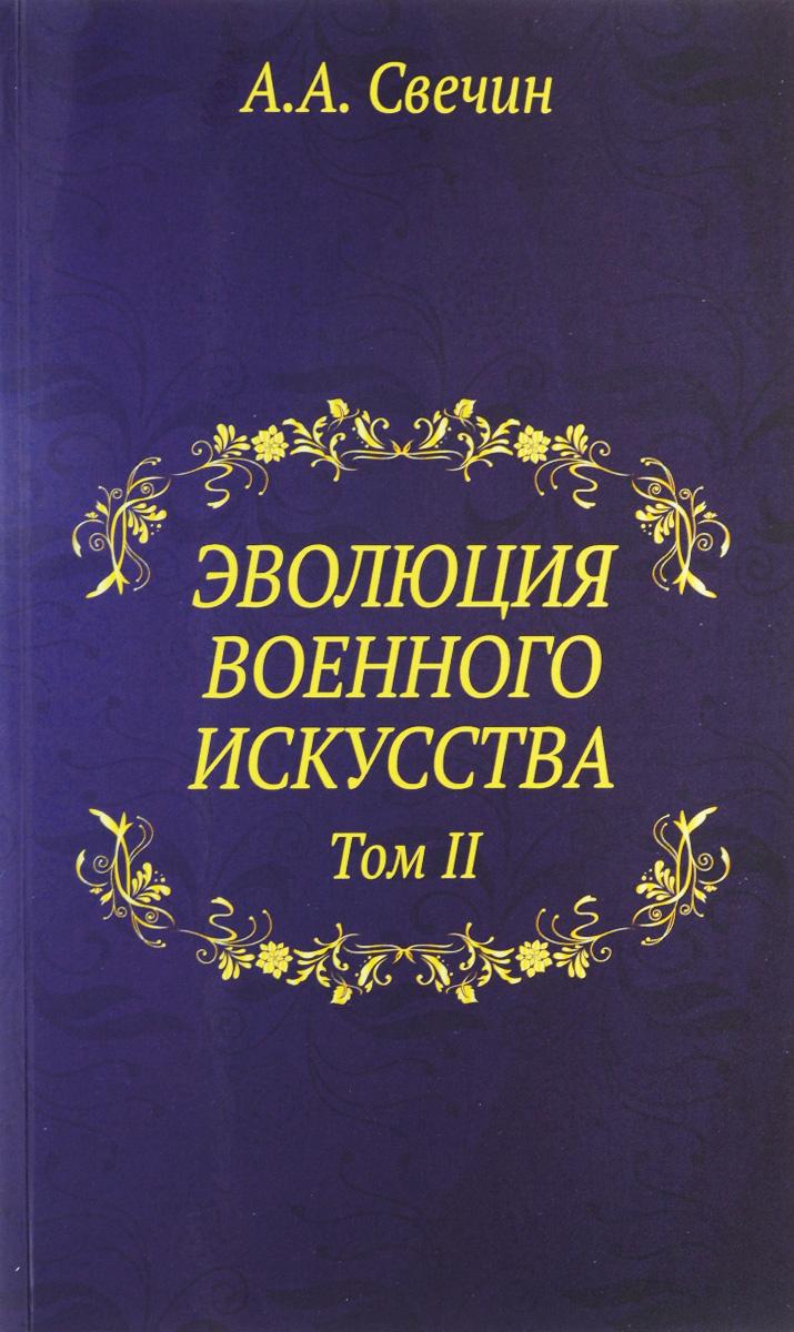 А. А. Свечин Эволюция военного искусства. Том II