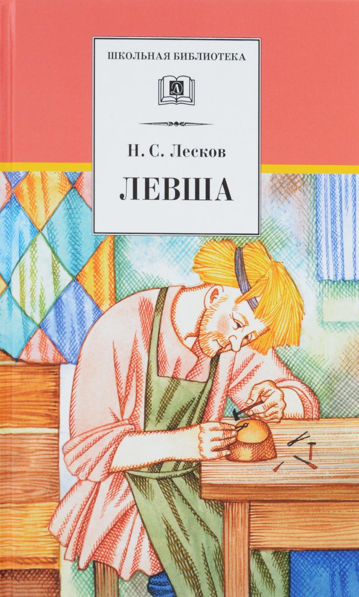 Н. С. Лесков Левша николай лесков запечатленный ангел