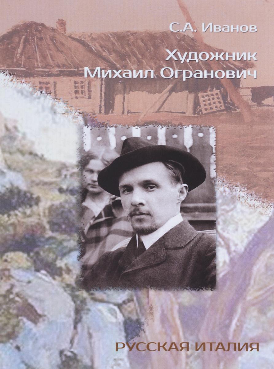 Художник Михаил Огранович (1878-1945)