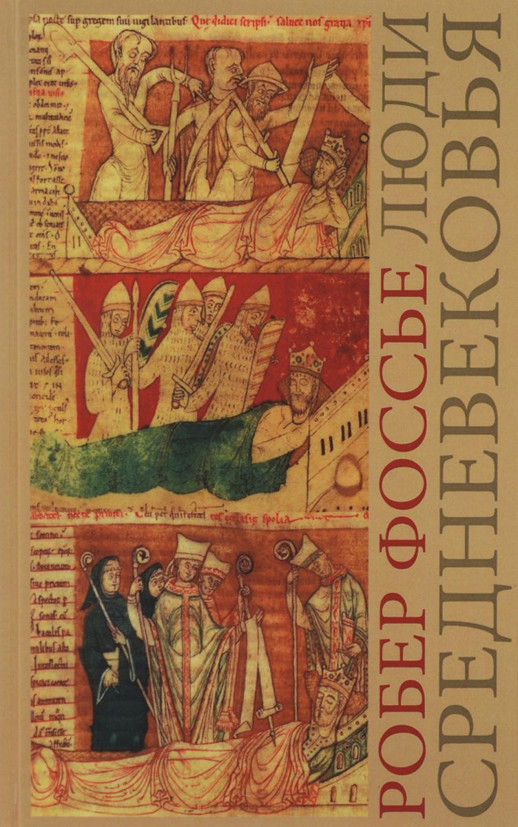 Люди средневековья. Робер Фоссье