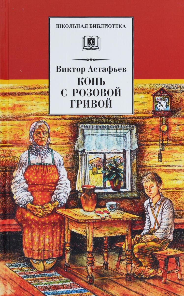 Виктор Астафьев Конь с розовой гривой виктор астафьев кавказец