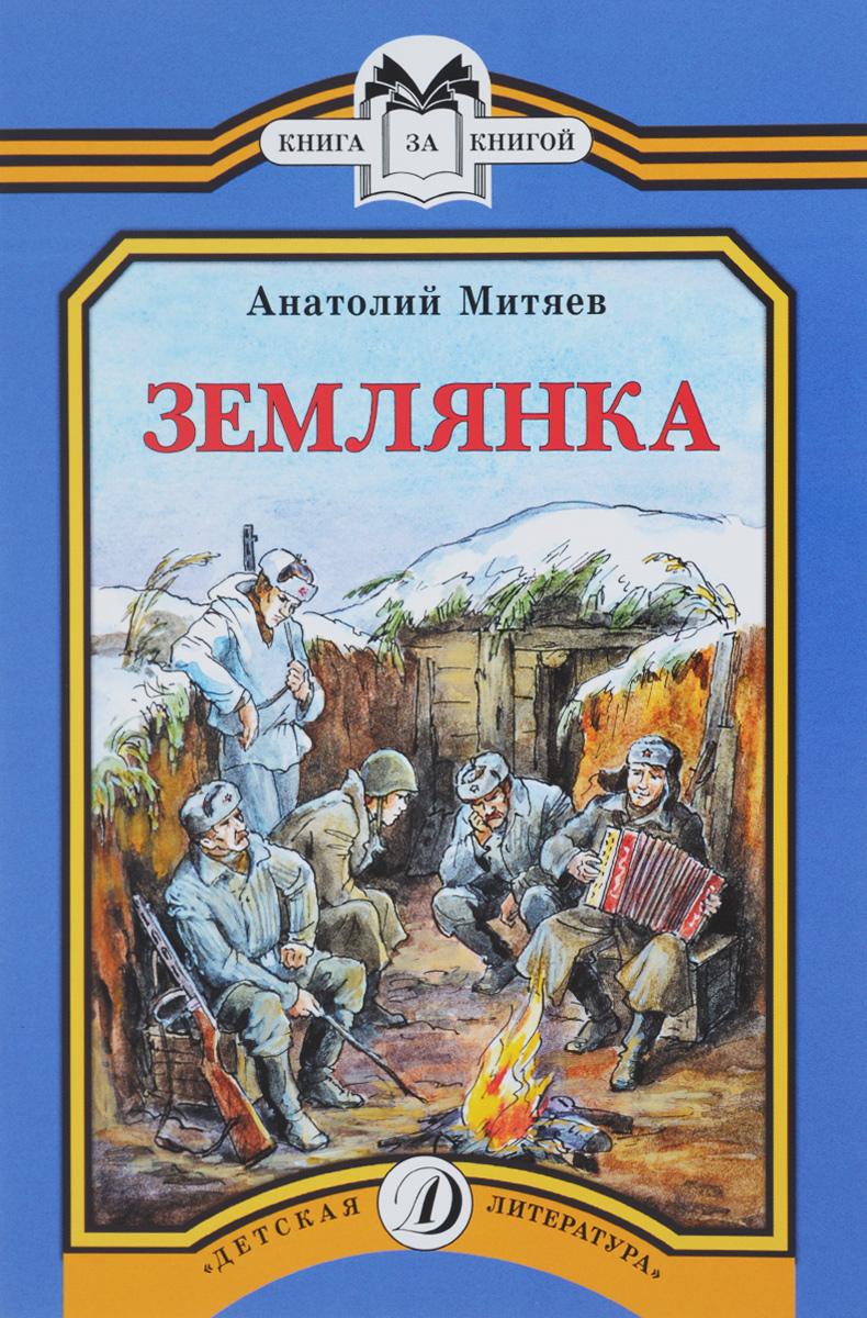 Анатолий Митяев Землянка