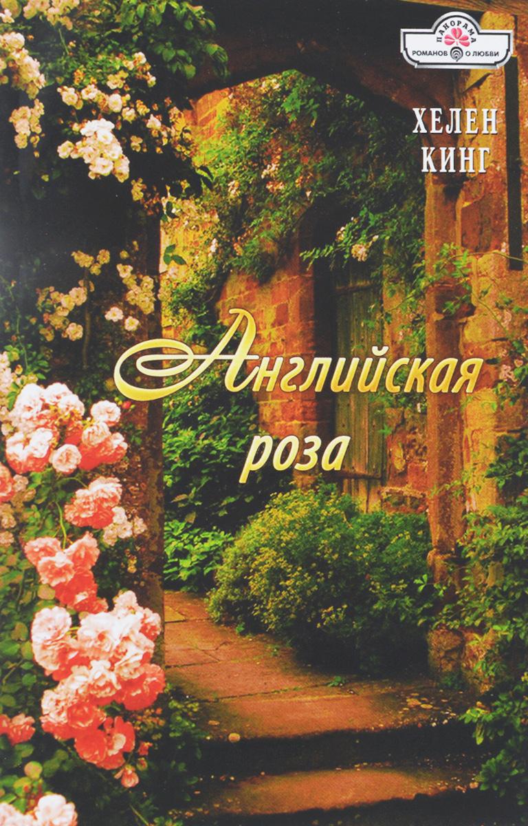 Хелен Кинг Английская роза рик янси монстролог проклятье вендиго