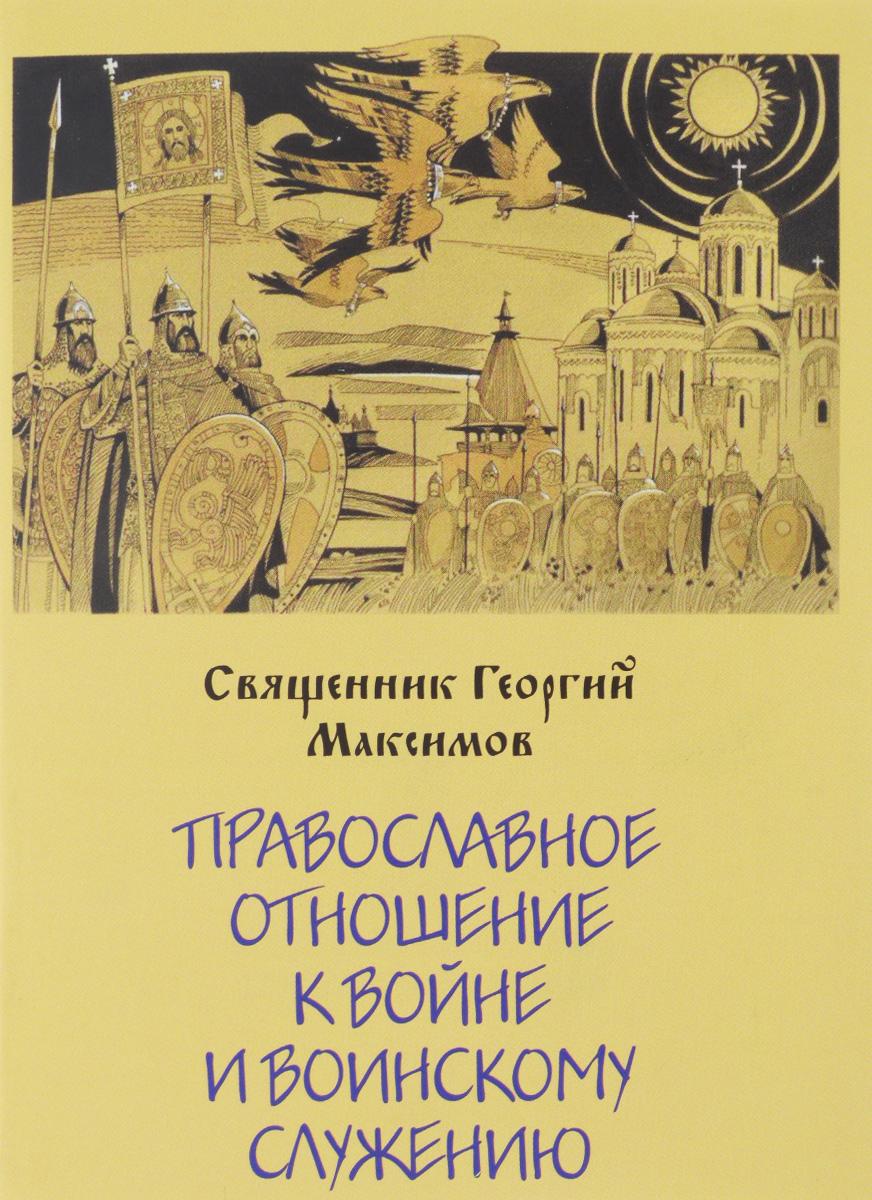 Священник Георгий Максимов Православное отношение к войне и воинскому служению