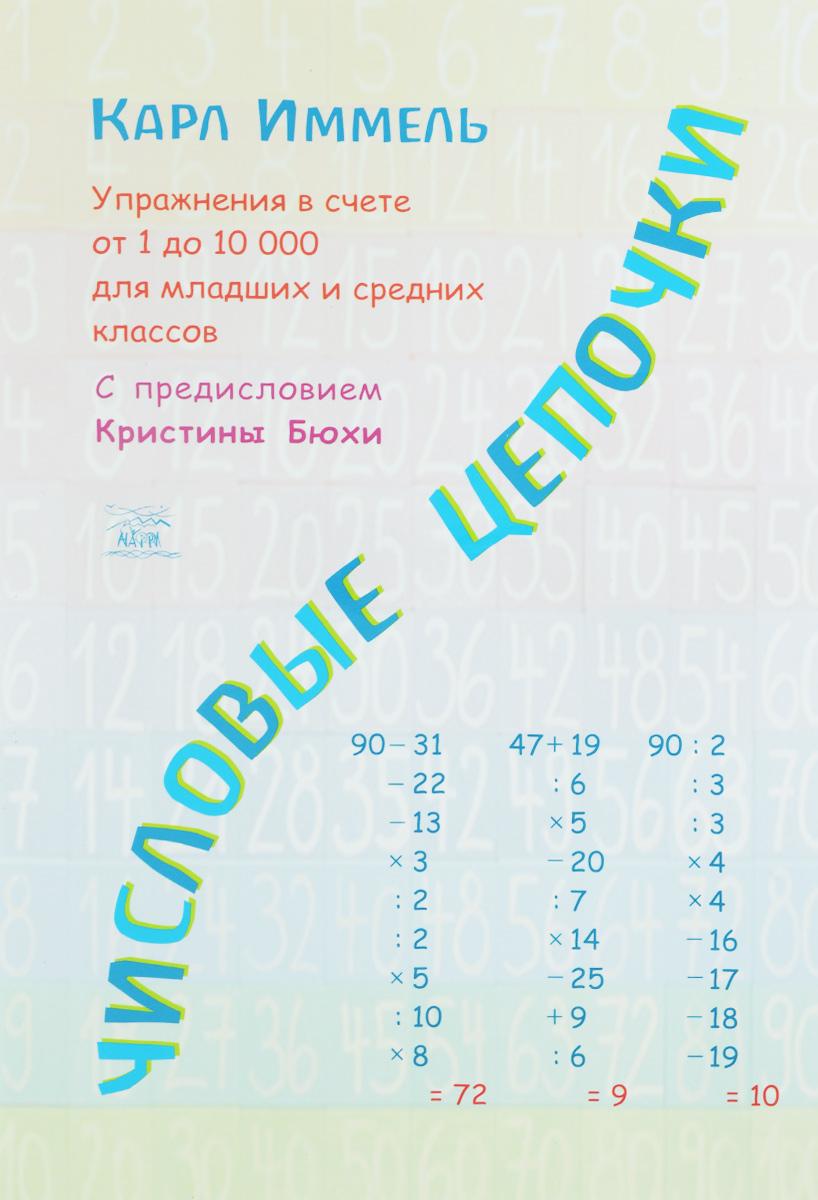 Карл Иммель Числовые цепочки. Упражнения в счете для младших и средних классов от 1 до 10000