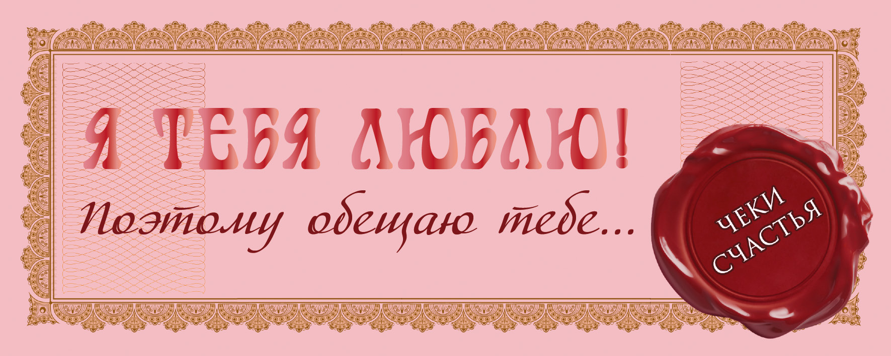 Е. А. Пилипенко Я тебя люблю! Поэтому обещаю тебе… love is любимая я обещаю тебе чеки для исполнения желаний