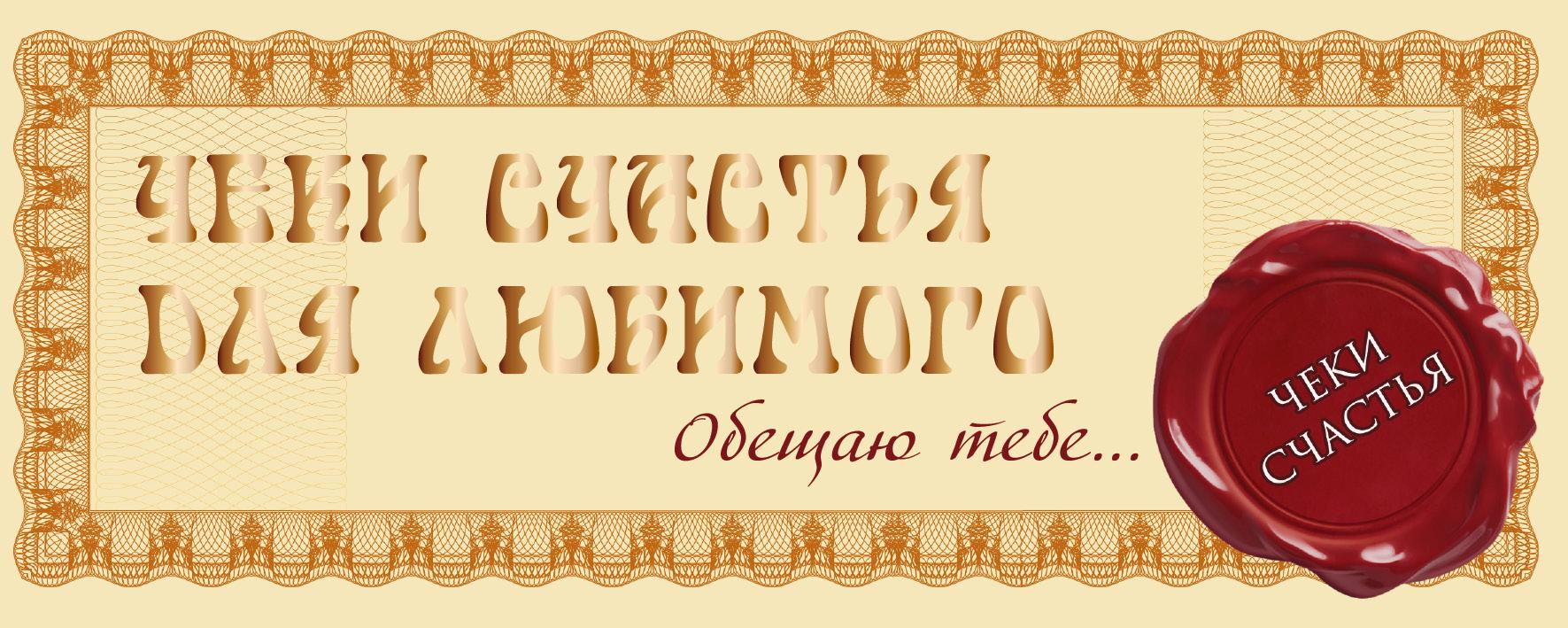 Е. А. Пилипенко Чеки счастья для любимого. Обещаю тебе... love is любимая я обещаю тебе чеки для исполнения желаний
