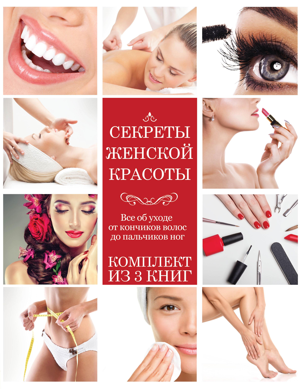 Секреты женской красоты уход за кожей